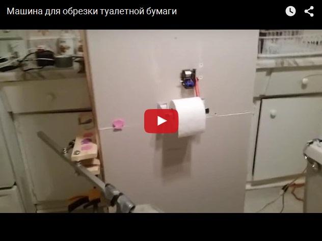 Когда лень отрывать туалетную бумагу