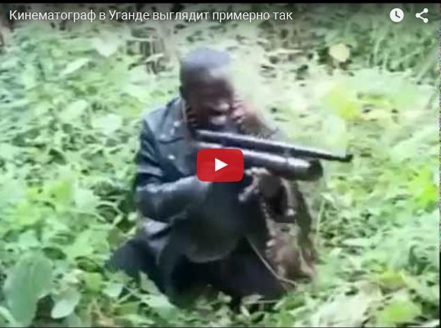 Как снимают африканское кино в Уганде - Болливуд просто отдыхает