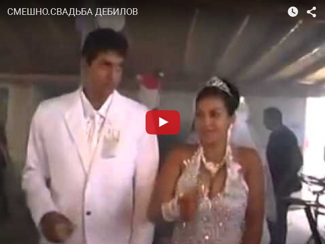 Свадьба даунов. Ржачное видео