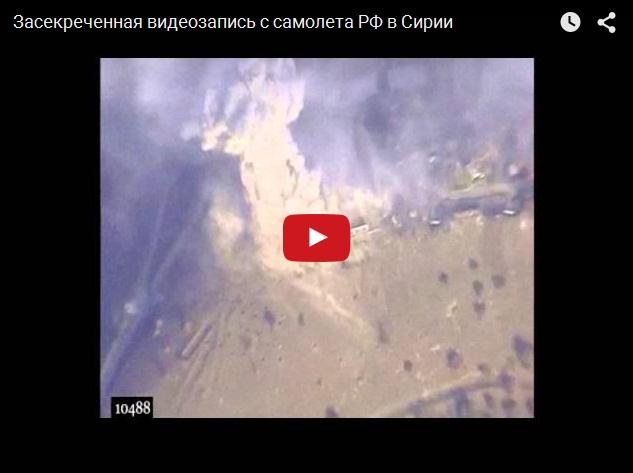 Секретная видеозапись с российского беспилотника в Сирии