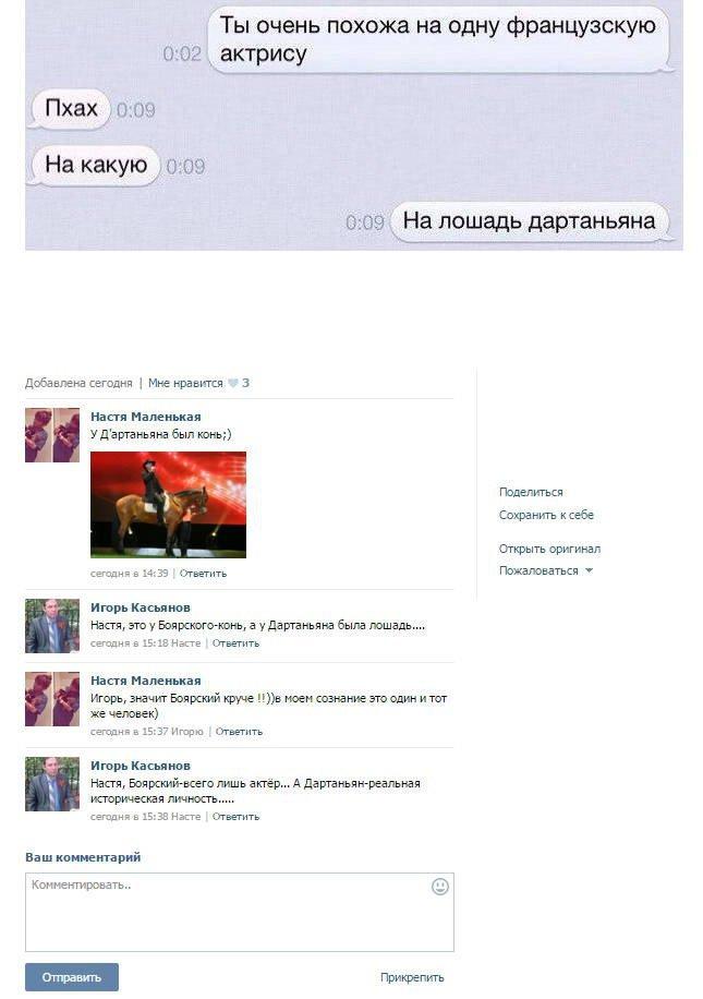 Скриншоты из социальных сетей. Улётный трэш