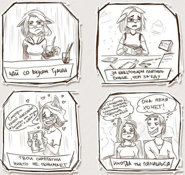 Прикольные комиксы обо всём. Весёлые картинки