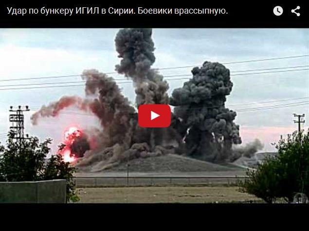 Авиаудар российской авиабомбой по бункеру ИГИЛ