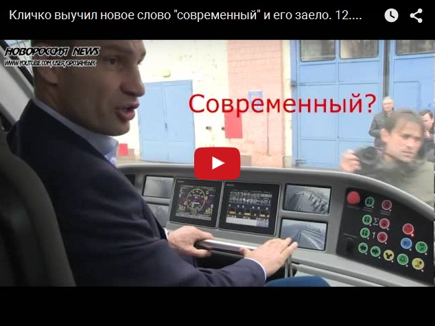Приколы про Кличко. Мэрк Киева выучил новое слово
