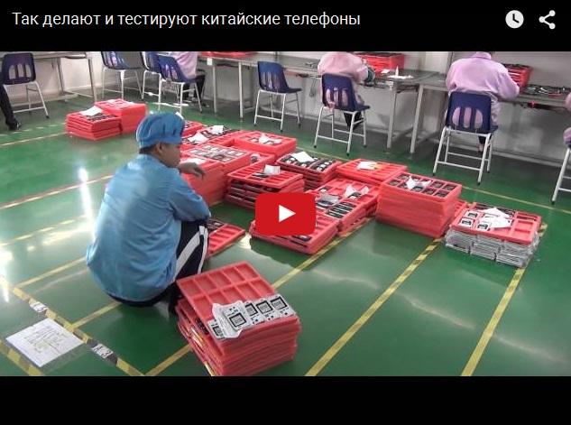 Китайская фабрика по производству телефонов