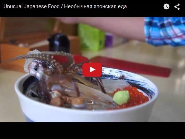 Самая необычная еда в Японии