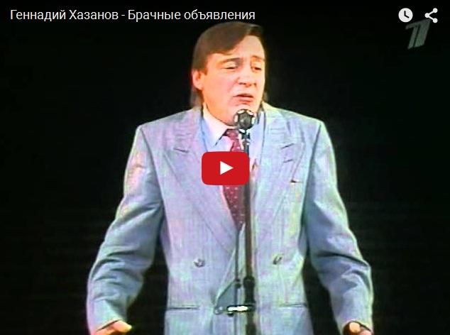 Брачные объявления - прикольный монолог Геннадия Хазанова