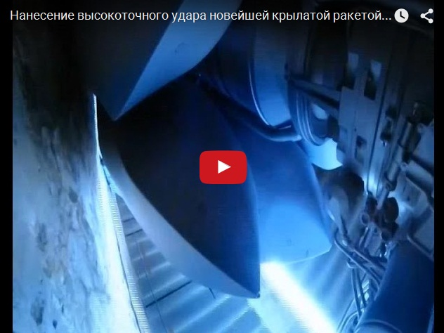 Видео Минобороны - удар по ИГИЛ крылатыми ракетами с бомбардировщиков