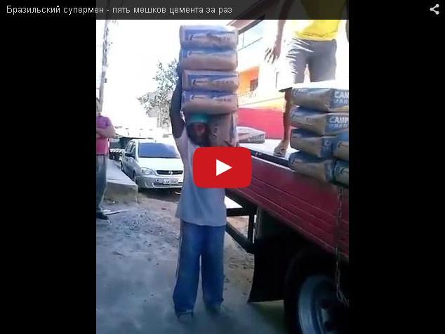 Как унести за раз пять мешков цемента - супергрузчик из Бразилии