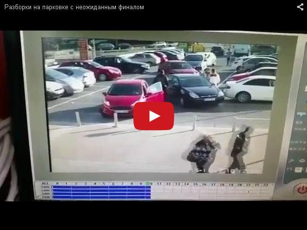 Разборка на парковке - неожиданный финал