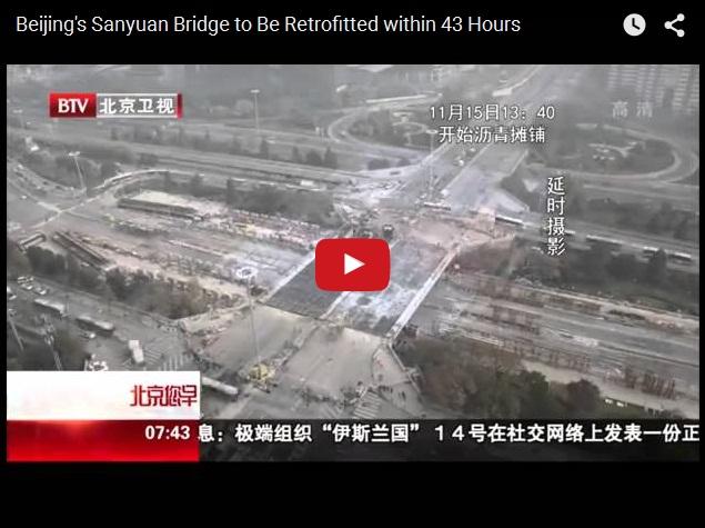Как построить мост за 43 часа. Китайское строительное чудо