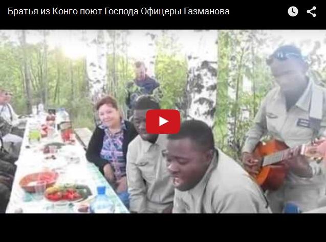 """Парни из Конго поют песню """"Господа офицеры"""""""