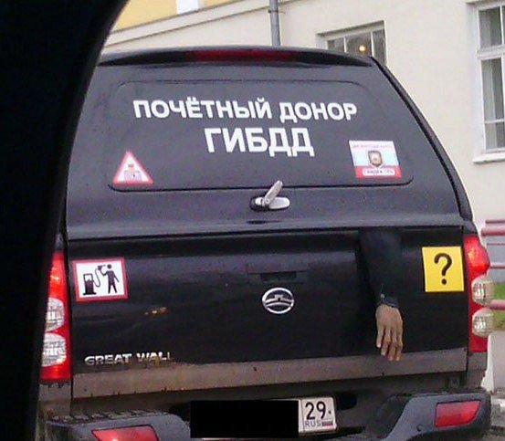 Свежая подборка автомобильного юмора