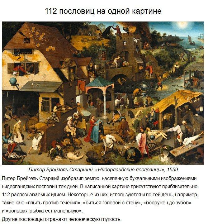 Факты об известных полотнах. Интересные картинки