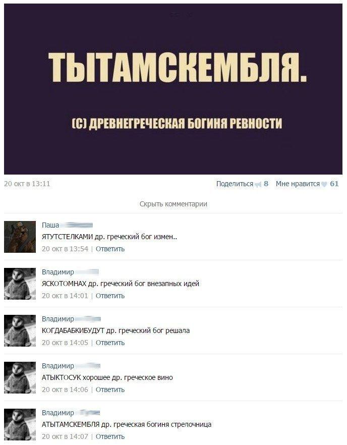 Ржачные комментарии из Вконтакте