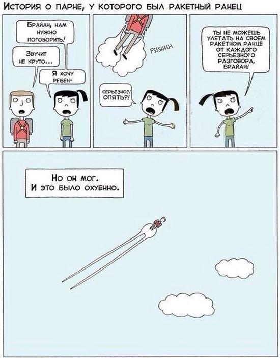 Самые улётные комиксы дня. Свежие приколы