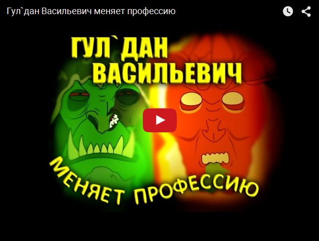 Приколы из World of Warcraft Legion - Гул дан Васильевич меняет профессию