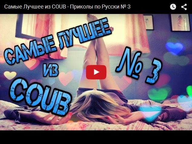 Лучшие видео приколы по-русски