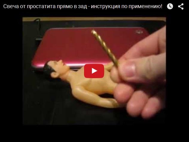 Дебильное видео - инструкция к свече от простатита