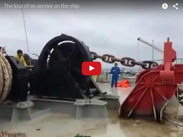 Как теряют якоря на кораблях