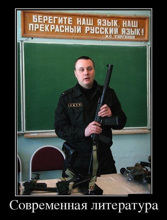 Подборка демотиваторов про Россию для настроения