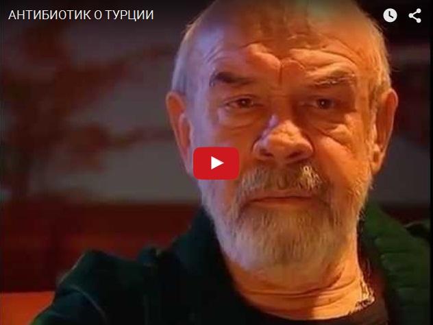 Прикольное видео с Ютуба - Антибиотик об отношениях России с Турцией