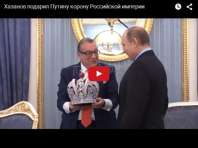 Владимир Путин пытался короновать Хазанова