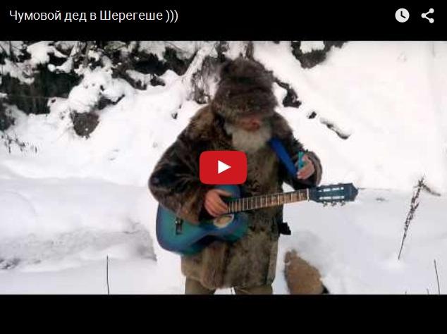 Супер! Чумовой дед из Шерегеша отжигает на гитаре