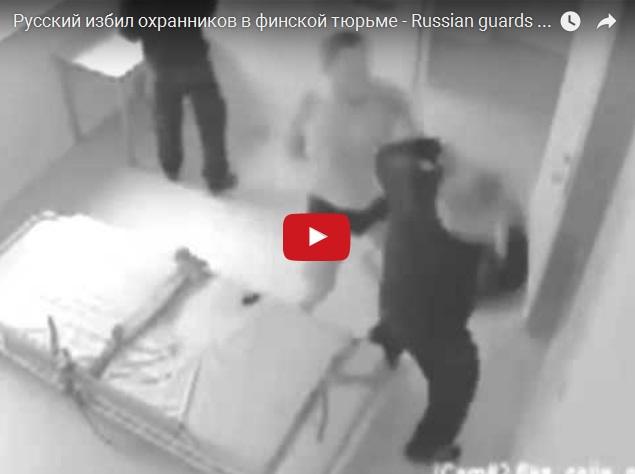Русский парень избил финских тюремщиков