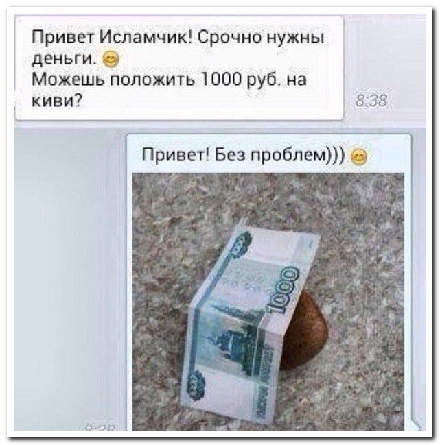 сам прикольные картинки про тысячу рублей дома