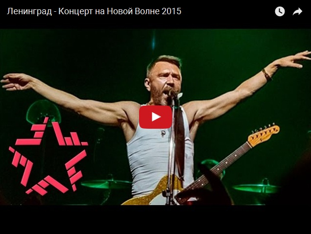 Шнур и группа Ленинград отжигают на Новой волне
