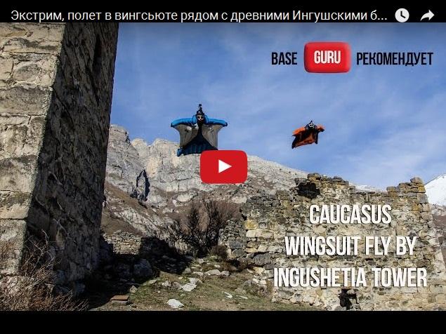 Экстремальный полет над Ингушетией на костюме-парашюте