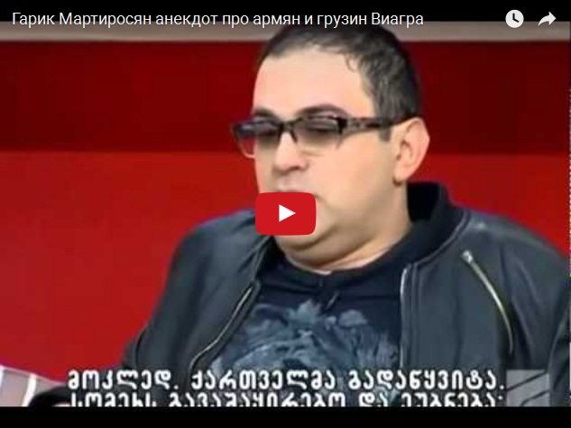 Прикольный анекдот от Гарика Мартиросяна про грузин и армян