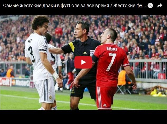 Самые жестокие драки в мировом футболе