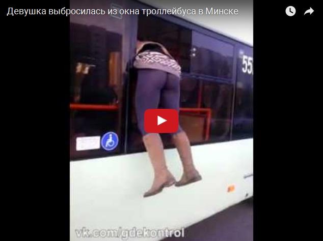 Побег безбилетницы из автобуса