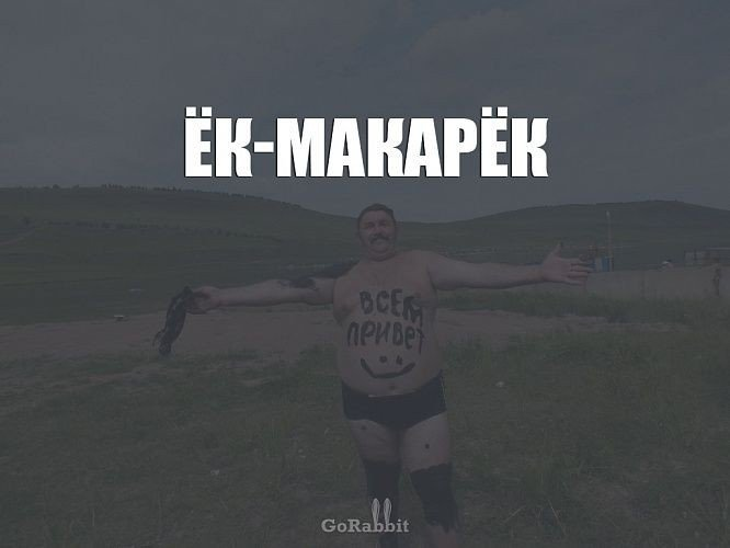 Прикольные русские фразы. Бывает только в России!