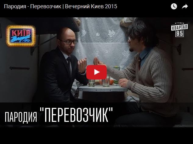 """Пародия на Яйценюка и фильм """"Перевозчик"""""""