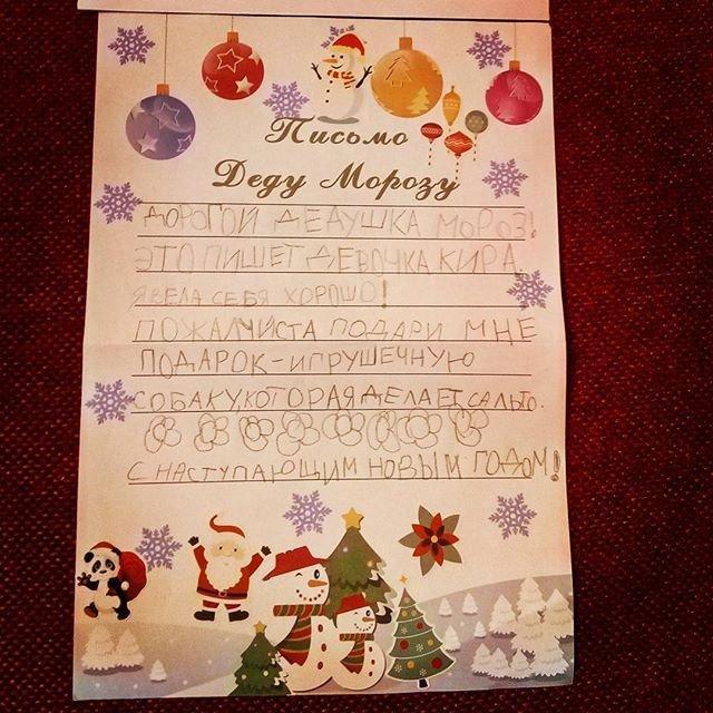 Письма Деду Морозу. Детские перлы