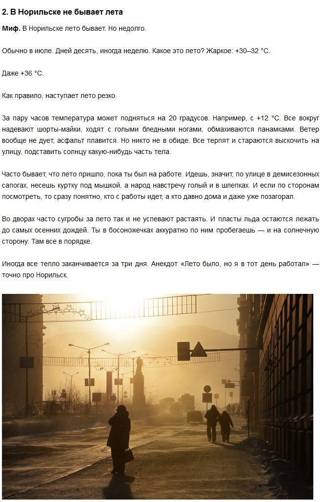 Мифы о Норильске. Путешествия