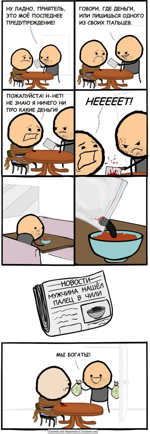 Весёлые комиксы для хорошего настроения