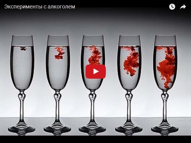Жутковатый эксперимент с алкоголем