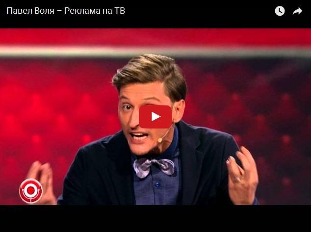 Павел Воля в Камеди клабе - Реклама на ТВ