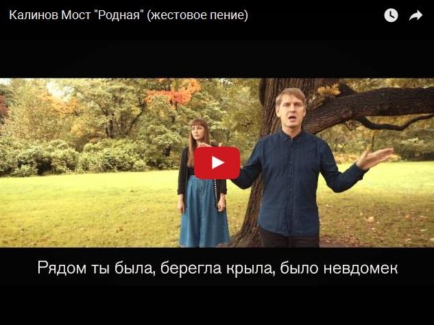 Видеоклип для глухонемых: