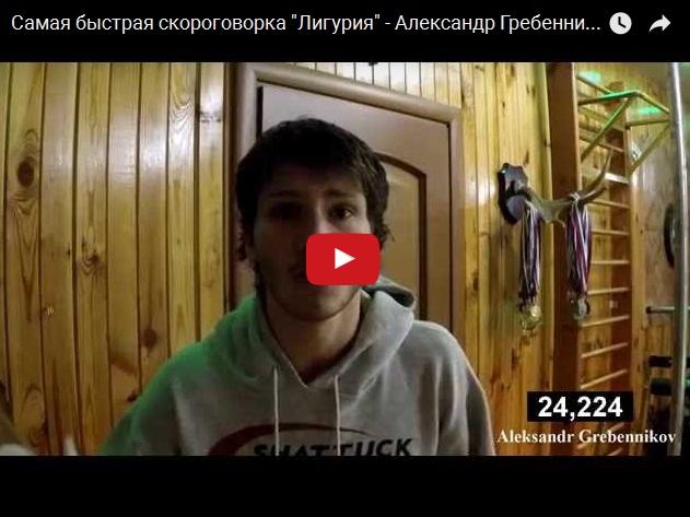 Самая быстрая скороговорка в русском языке