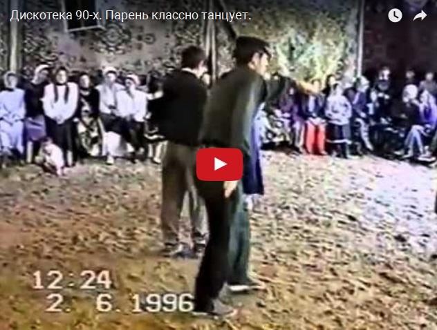 Дискотека 90-х. Парень круто танцует