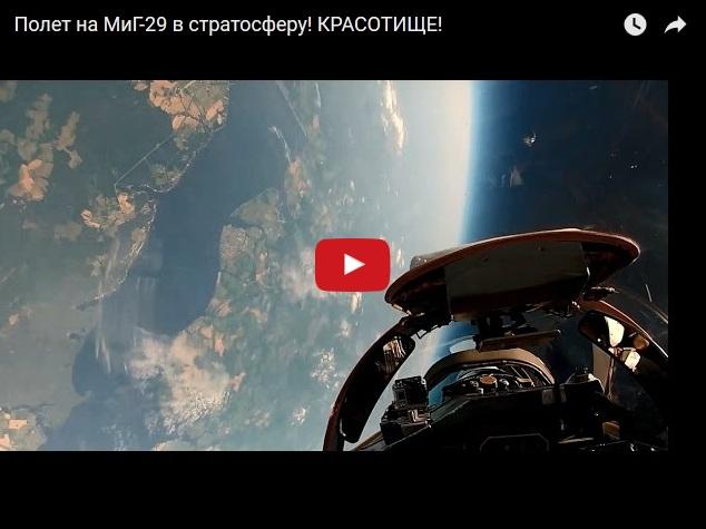 Полет на МИГ-29 в стратосферу - завораживающее зрелище