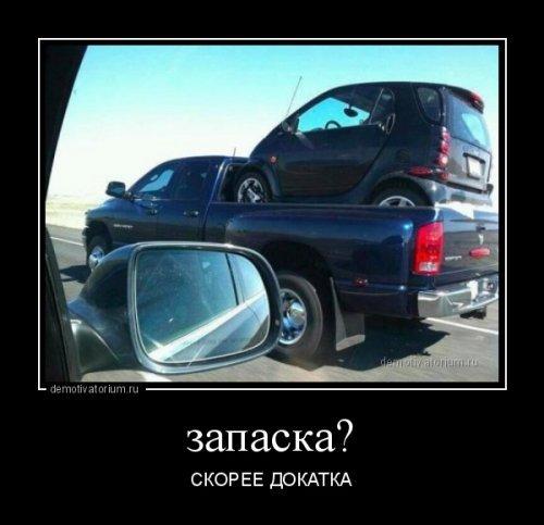 Приколы про автомобили. Убойные картинки
