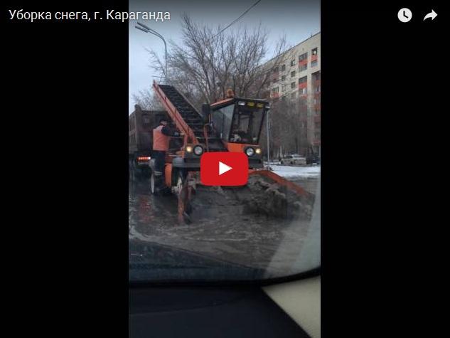 Суровые карагандинские коммунальщики убирают жидкий снег