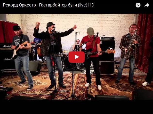 Песня гастрбайтеров - Гастрбайтер буги