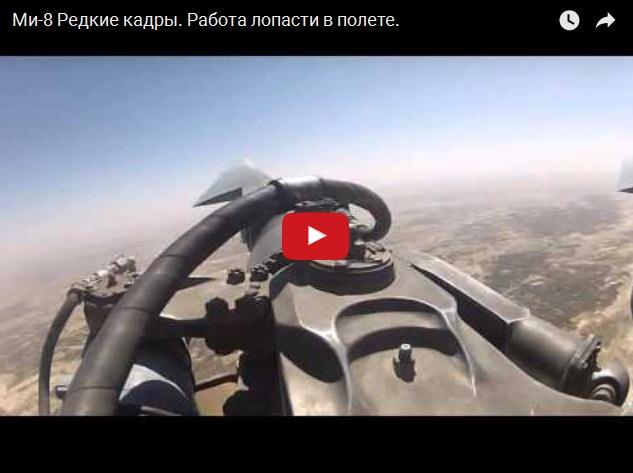 Редкое видео - съемка с лопасти вертолета МИ-8